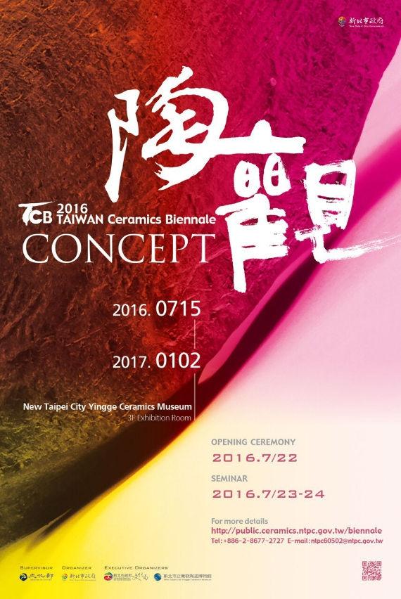 2016 Taiwan Ceramics Biennale
